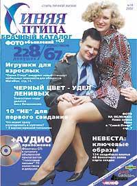 Журнал знакомства питер
