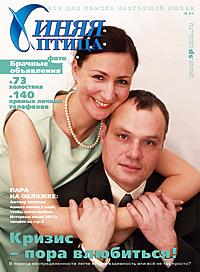 Журнал купить знакомства
